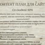 КОНТЕНТ ПЛАН ДЛЯ САЙТА